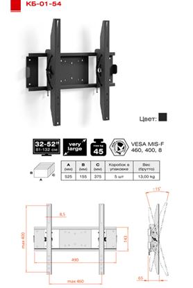 """Изображение 32-52"""" TV stiprinājums pie sienas 45kg,15° regulējams slīpums, melns"""