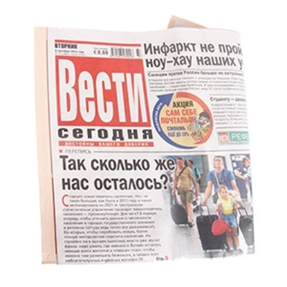 Attēls no Avīze Vesti Segodna 2 (aktualitātes)