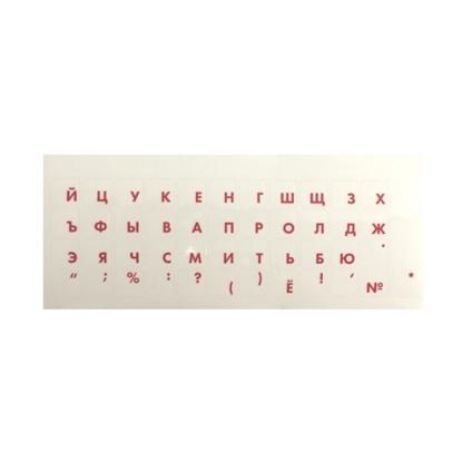 Изображение HQ Uzlīmes klaviatūrai RUS sarkana krāsa tikai Qwerty Caurspīdīgs Fons