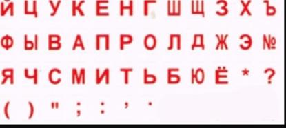 Picture of Uzlīme klaviatūrai Mini Sarkans