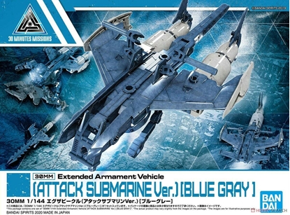 Picture of 30MM 1/144 EA VEHICLE ATTACK SUBMARINE[BLUE GRAY]